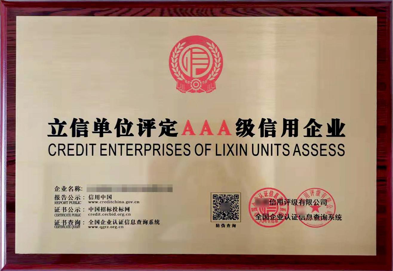 立信单位评定AAA级信用企业