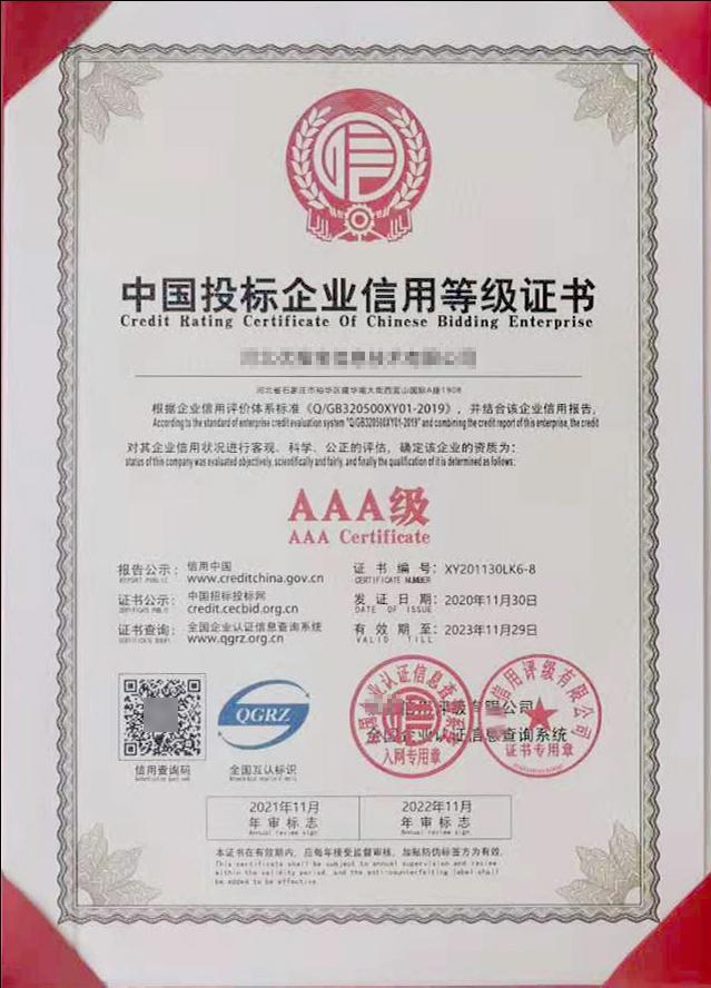 中国投标企业AAA级